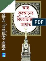 Quran Bishoy