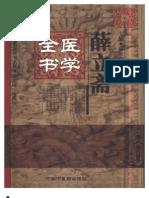 明清名醫全書大成(薛立齋醫學全書)