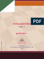 Social Science Malayalam