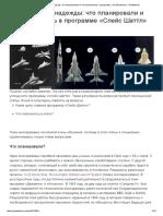 Несбывшиеся надежды_ что планировали и что получилось в программе «Спейс Шаттл» _ Geektimes.pdf