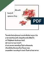 Dhamma-07-06-2019