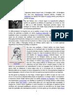 Αύγουστος Γκάουλ.pdf