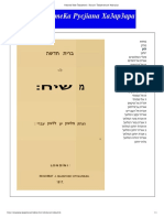 Hebrew New Testament - Novum Testamentum Hebraice.pdf