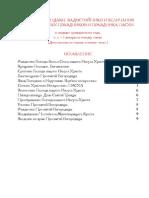 15_tropari_12_prazdnikov-rus.pdf
