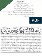 Aqeeda Khatm e Nubuwwat AND ISLAM-Pakistan-KAY-DUSHMAN 13747