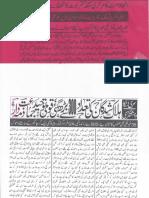 Aqeeda Khatm e Nubuwwat AND ISLAM-Pakistan-KAY-DUSHMAN  13753