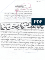 Aqeeda Khatm e Nubuwwat AND ISLAM-Pakistan-KAY-DUSHMAN 13756
