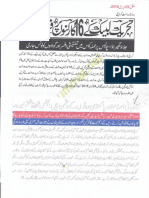 Aqeeda Khatm e Nubuwwat AND ISLAM-Pakistan-KAY-DUSHMAN 13762