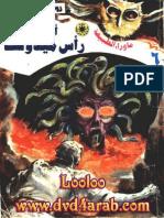 نسخة من 006 أسطورة رأس ميدوسا.pdf