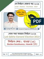 Debasish Mandal Lok Sabha General Election 2019 Manifesto