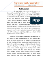 BJP_UP_News_01_______08_JUNE_2019