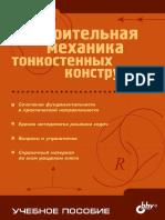 Погорелов В.И. Строительная Механика Тонкостенных Конструкций. 2007. 528с