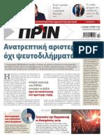 Εφημερίδα ΠΡΙΝ, 2.6.2019   Αρ. Φύλλου 1429.pdf
