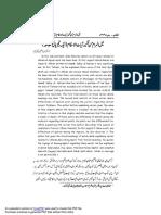 نیل المرام من تفسیر الاحکام ایک تجزیاتی مطالعہ