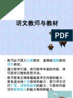 语文教师与教材.pptx