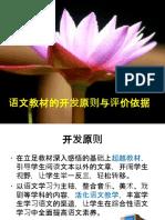 Skema TLO BCNB 3143- Pengetahuan Linguistik Bahasa Cina