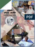 حصاد  مشاريع وبرامج جمعية نهوض وتنمية المرأة  لعام2018