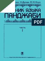 Учебник Языка Панджаби. Часть 1