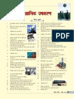 scientific gadgets of the ISRO.pdf