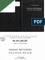 Нагорский Д,В. Общая Методика Расчёта Печей