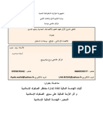 1آليات الهندسة المالية كآلية لإدارة مخاطر الصكوك الإسلامية لحلو بخاري ووليد عايب