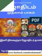 ஜோதிடம் பாகம் 1 ebooksintamil