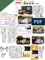 2研修新聞.pdf