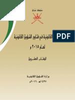 كتاب المبادئ النهائي 2015