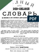 Полный Церковно-славянский Словарь. Прот. Г. Дьяченко (1900)