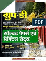 Arihant Railway Group D Practice Set PDF Download - Www.sarkarijobhelp.com