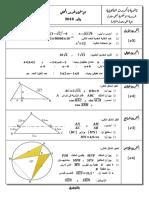 امتحان موحد يناير 2018.pdf