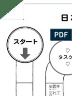 tablero de juego japones