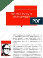 翻译理论——Peter Newmark