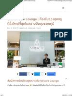 รีวิว Miracle Lounge _ ห้องรับรองสุดหรู ที่ยิ่งใหญ่ที่สุดในสนามบินสุวรรณภูมิ _ World Around Nung - โลกรอบนุ้ง.pdf