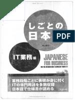 [Studyjapanese.net] Shigoto No Nihongo IT Gyoumuhen