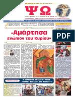 """EFHMERIDA """"DIPSO"""" APRILIOU 2019"""