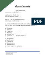 Shri Bhuvaneshvari Hridaya Stotram Dev v1