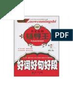 小学生作文:好词好句好段.pdf
