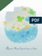 Alguien-Muy-Especial-Ya-No-Esta-Duelo-Infantil.pdf