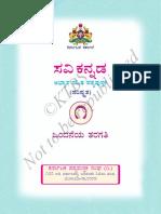 1st Language Kannada