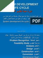20265_system Development Life Cycle محاضرة 4