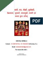 hridya-stotram-dus-mahavidya.pdf