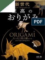 Origami Makoto Yamaguchi - New Generation of Origamii