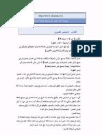 Quduri (Arabic)