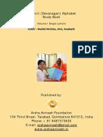 Sanskrit Alphabet VolI