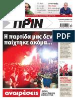 Εφημερίδα ΠΡΙΝ, 9.6.2019   Αρ. Φύλλου 1430