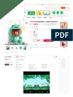 Line Friends丛林布朗熊毛绒玩偶45cm卡通送女友生日节日礼物公仔 Tmall.com天猫