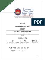 BCL3053修辞学课业一