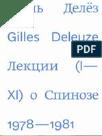 Delyoz Zh - Lektsii o Spinoze 1978-1981 PDF