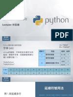 python-01111111111111111